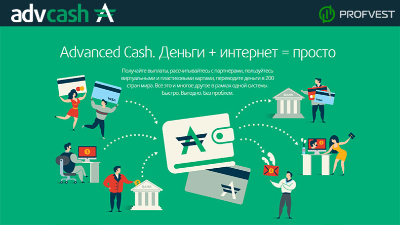 Advanced Cash ЭПС