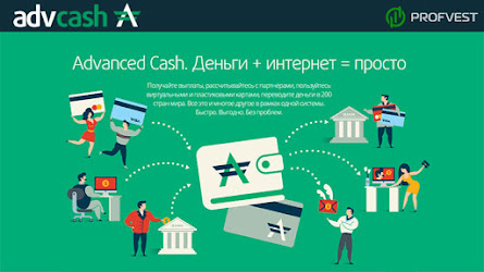 Advanced Cash (AdvCash): регистрация, верификация и отзывы
