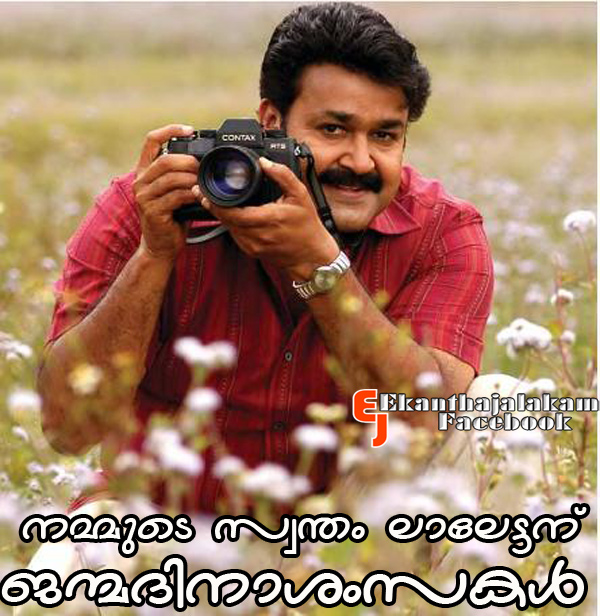 Malayalam Love Pudse Get Lost: Lovely Quotes For You: Piture That Wishing Actor Mohanlal