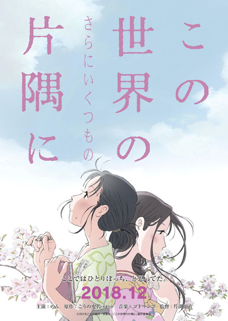Kono Sekai no (Sara ni Ikutsumono) Katasumi ni