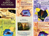 Рецензия на книги посвящённых теории и практике нагуализма от Алексея Ксендзюка