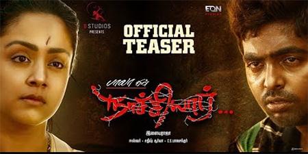 Naachiyaar – Official Teaser I Director Bala I Ilaiyaraaja I Jyotika, G.V. Prakash Kumar