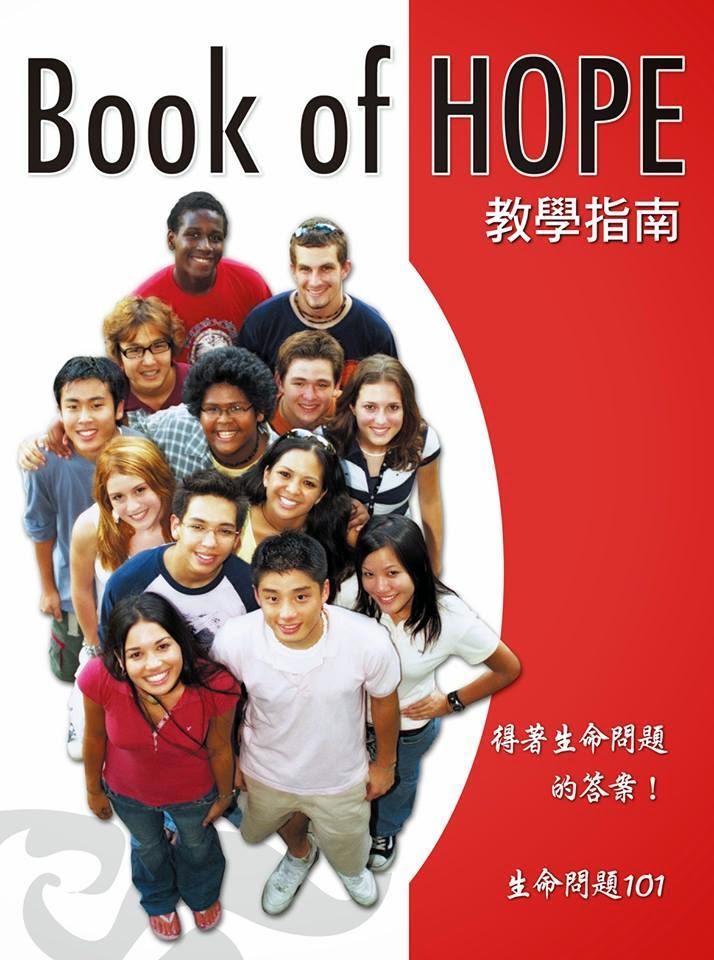 希望之書-出版品