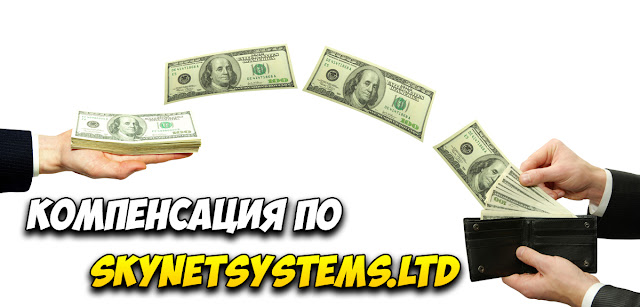 Компенсация по skynetsystems.ltd