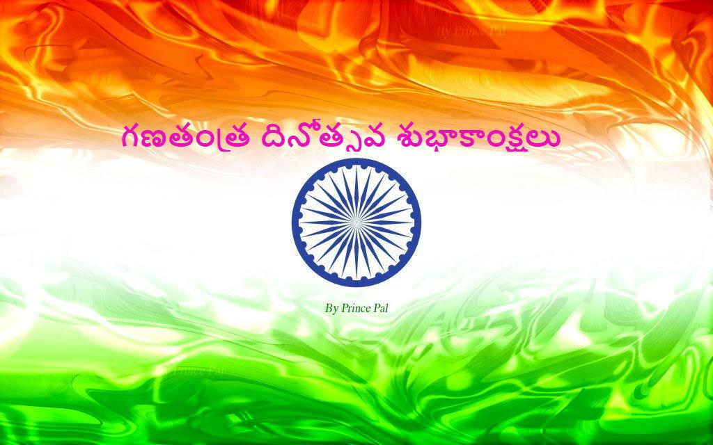 Republic Day Quotes in Telugu 2017
