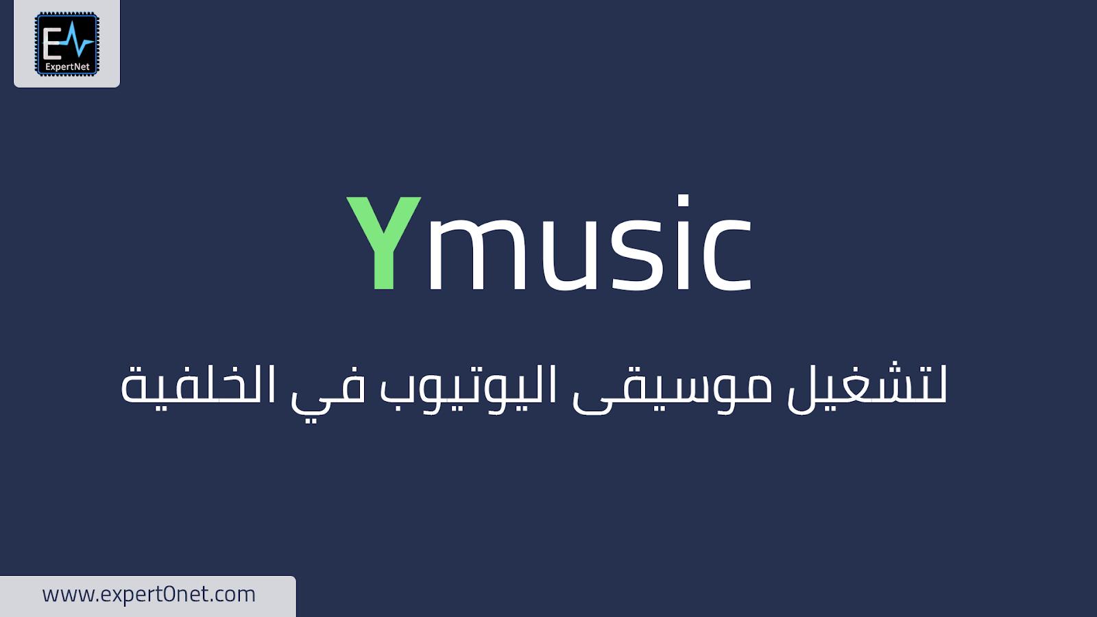 طريقة تشغيل موسيقى اليوتيوب في الخلفية