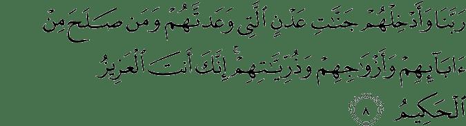 Surat Al Mu'min Ayat 8