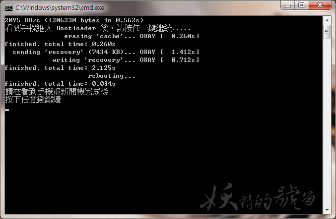 6 - 【圖文教學】Butterfly S 蝴蝶S 5.0.2 ROOT 不求人!