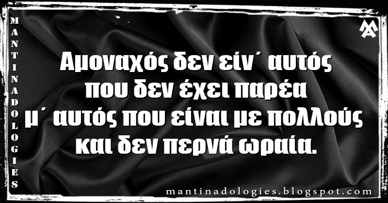 Μαντινάδα - Αμοναχός δεν είν΄ αυτός, που δεν έχει παρέα μ΄ αυτός που είναι με πολλούς και δεν περνά ωραία.
