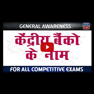 List Of Top Central Bank's | General Awareness | All Competitive Exams