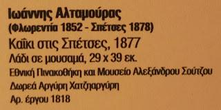 το έργο Καΐκι στις Σπέτσες του Ιωάννη Αλταμούρα στην Εθνική Πινακοθήκη