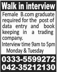 Data Entry Job   Latest Jobs ~ Jobs in Pakistan   Government Jobs