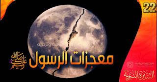 al-sira-al-nabawiya-ep-22