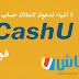 6 أشياء تدعوك لامتلاك حساب CashU فوراً !!