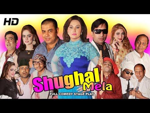 Shughal Mela Stage Drama Nargis