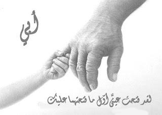 كلام عن الاب , عبارات وتوبيكات و صور للأب