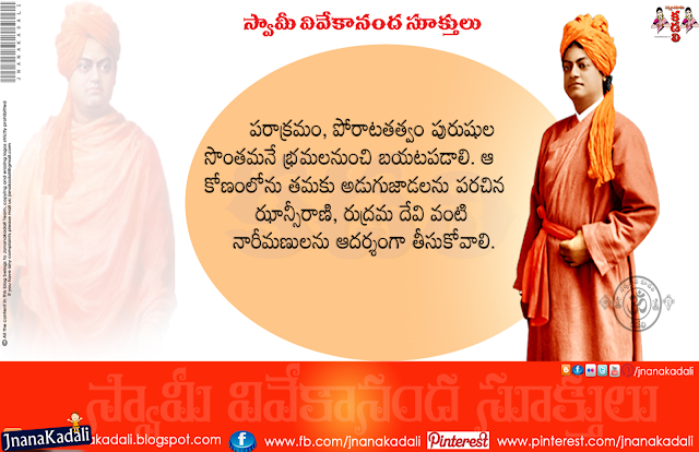 Swami Vivekananda Quotes in Telugu,Here is a Nice Swami Vivekananda Telugu Quotes on Life, Telugu life Goals and Success Pictures Messages by Swami Vivekananda, Always think about your Goal Quotes Pictures, Whatsapp Swami Vivekananda Quotations in Telugu Language, Beautiful Swami Vivekananda Best Thoughts with Nice Pictures online.