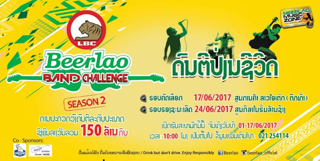 Beerlao Band Challenge Season 2