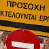 Ιωάννινα:Διακοπή κυκλοφορίας από τη Δευτέρα λόγω εργασιών