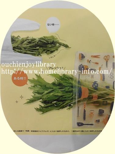 フェリシモの 鮮度の違いに納得 米ぬかからできた抗菌・鮮度保持ジップバッグの会