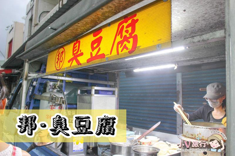 台東 邦字頭臭豆腐