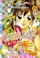 ขายการ์ตูนออนไลน์ Hyper Love เล่ม 2