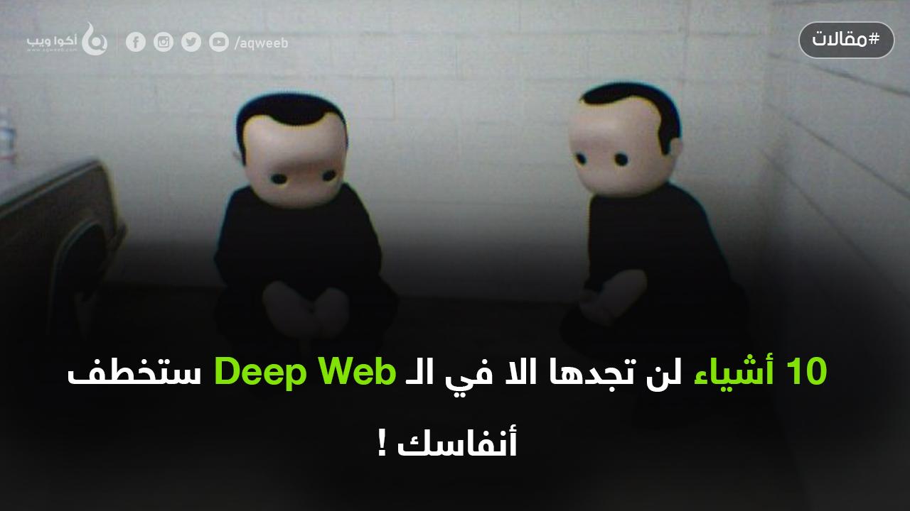 10 أشياء لن تجدها الا في الـ Deep Web ستخطف أنفاسك !