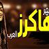 واقع الهاكرز في العالم العربي