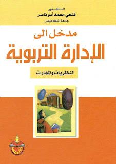 مدخل إلى الإدارة التربوية النظريات والمهارات - محمد أبو ناصر