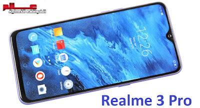مواصفات جوال ريلمي 3 برو -  Realme 3 Pro   الإصدارات: RMX1851  متــــابعي موقـع عــــالم الهــواتف الذكيـــة مرْحبـــاً بكـم ، نقدم لكم في هذا المقال مواصفات و سعر موبايل ريلمي Realme 3 Pro - هاتف/جوال/تليفون ريلمي Realme 3 Pro -  الامكانيات و الشاشه ريلمي Realme 3 Pro - الكاميرات/البطاريه/المميزات/العيوب ريلمي OPPO Realme 3 Pro