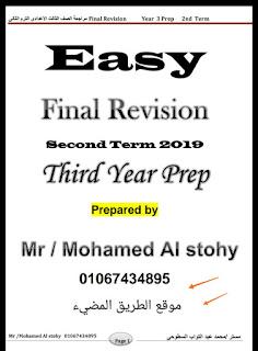 المراجعه النهائيه للغه الانجليزيه للصف الثالث الاعدادي الترم الثاني لمستر محمد سطوحي