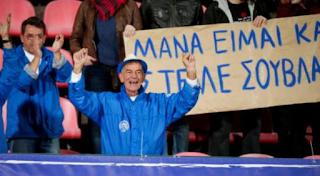 Επικό πανό Έλληνα φιλάθλου στον αγώνα με τη Φινλανδία – Το μήνυμα προς τη μητέρα του