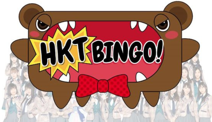 HKTBINGO! HKT48's new variety show will air in July