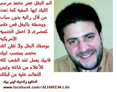 الحكيم والحياه الى البغل عمر محمد مرسى منصب ابيك هو الاعلاء من