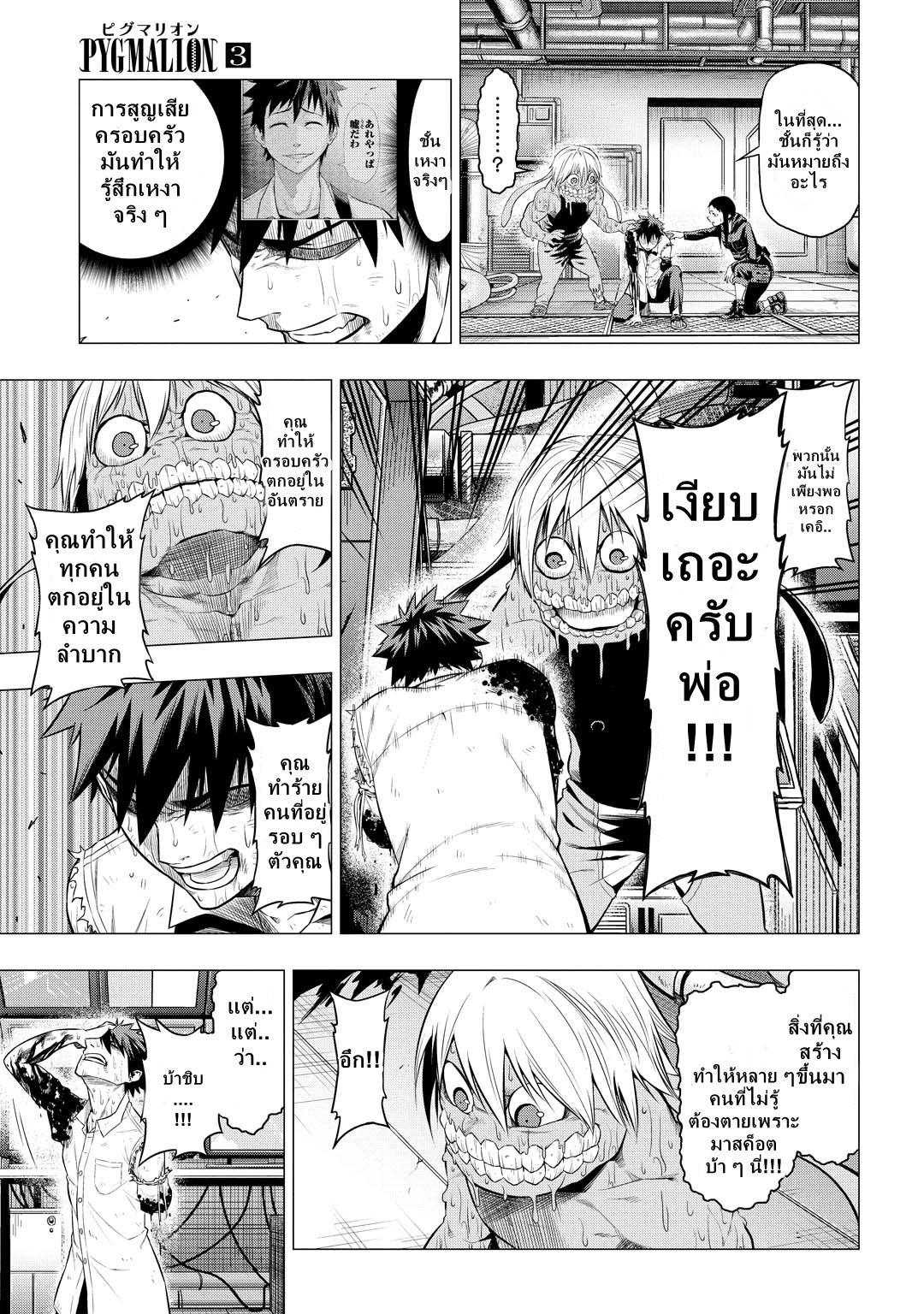 อ่านการ์ตูน Pygmalion ตอนที่ 18 หน้าที่ 5