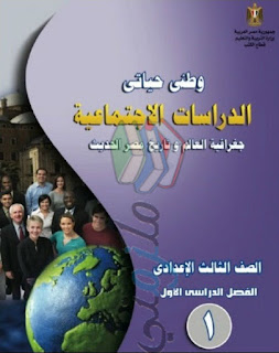 كتاب الدراسات الإجتماعية للصف الثالث الإعدادي الترم الأول 2017