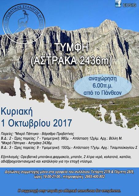 Στην Αστράκα την Κυριακή ο Ελληνικός Ορειβατικός Σύλλογος Ηγουμενίτσας