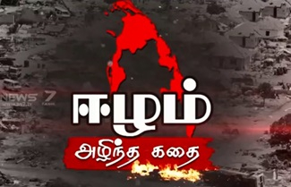 History of the Tamil Eelam | News 7 Tamil