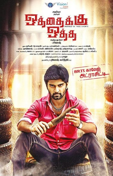Othaikku Othai next upcoming tamil movie first look, Poster of movie Atharvaa, Sri Divya download first look Poster, release date