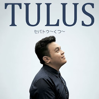 Tulus - セパトゥ〜くつ〜 Kutsu / ( Japan version of Sepatu ) Lyric with Romaji