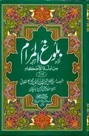 Bulugh Ul Maram Urdu Complete 2 Volumes