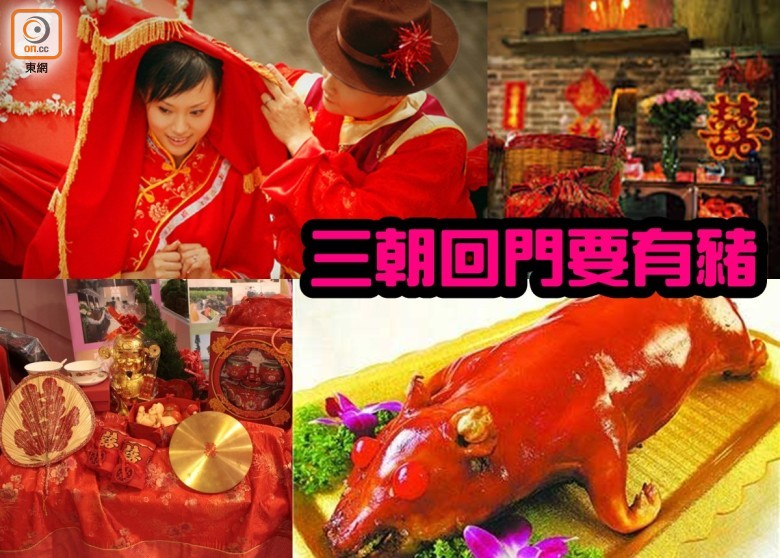 Image result for 三朝回门