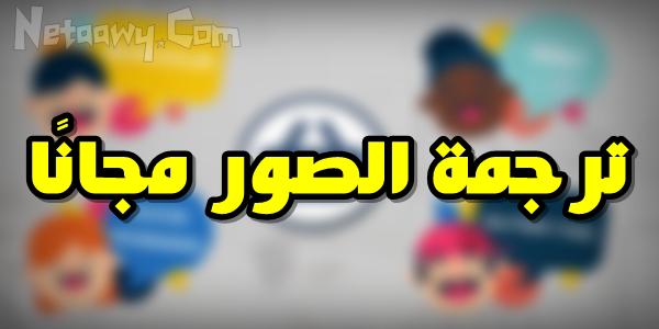 موقع-لترجمة-الصور-إلى-العربية
