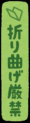 いろいろなケアマークのイラスト(折り曲げ厳禁・縦)