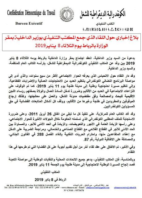 بلاغ إخباري حول اللقاء الذي جمع CDT بوزير الداخلية  اليوم الثلاثاء 8 يناير 2019