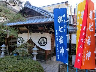 京都:行願寺寿老神堂