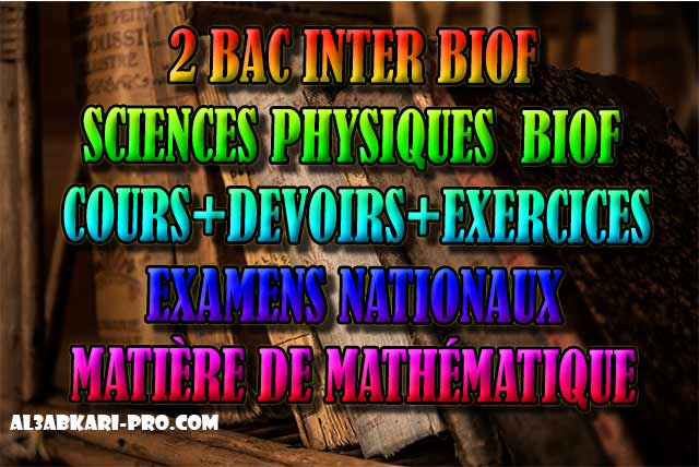 Mathématiques, Mathématiques BIOF, 2 bac international maroc, Sciences Physiques BIOF, baccalauréat international, BAC, 2 éme Bac, dérivabilité, Les suites numériques, Probabilités, Fonctions logarithmiques, Fonctions exponentielles, Fonctions primitives, calcul intégral, Nombres complexes, Équations différentielles, Géométrie dans l'espace, étude des fonctions TD, TP, Exercices, Cours, Contrôles, Contrôle continu, examen, exercice, filière, 2 Baccalauréat,