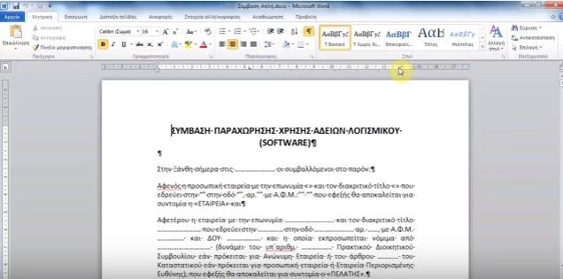 Σύγκριση δύο κειμένων στο Microsoft Word