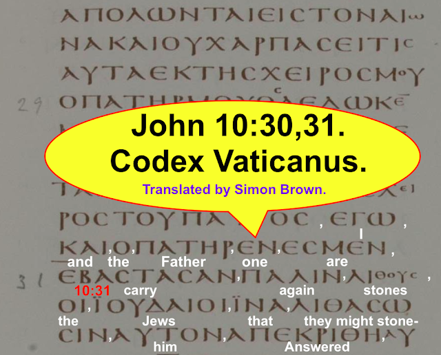 John 10:30. Codex Vaticanus, translated by Simon Brown.