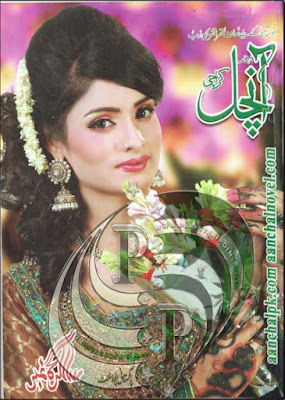 Free download Aanchal Digest April 2017 pdf